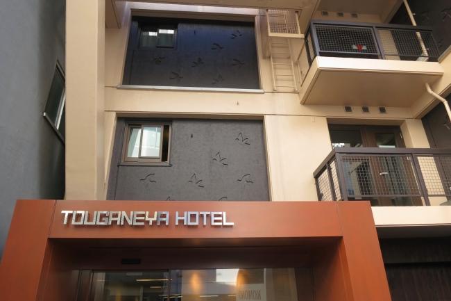 Ueno Touganeya Hotel - Viajes Exoticos